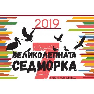 Календар 2019 - Великолепната седморка