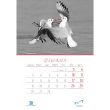 Юбилеен календар на БДЗП за 2018 г.