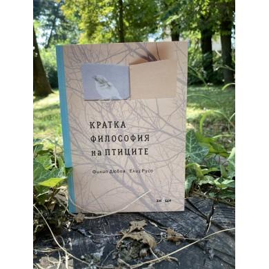 Книга Кратка философия на птиците