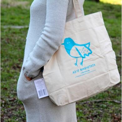 Торба Аз обичам врабчетата