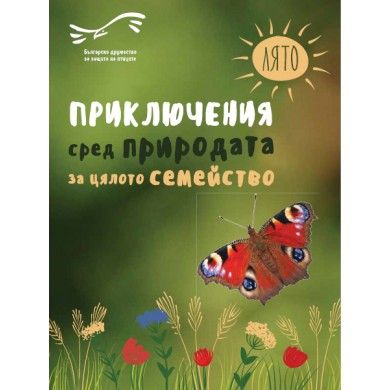 Книжка Приключения сред природата за цялото семейство